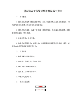 聚氨酯防水涂料施工方案.doc