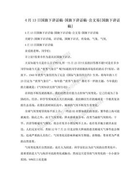 4月13日国旗下讲话稿-国旗下讲话稿-公文易[国旗下讲话稿].doc