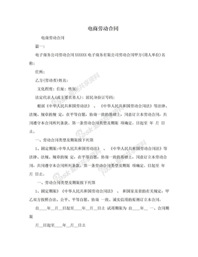 电商劳动合同.doc