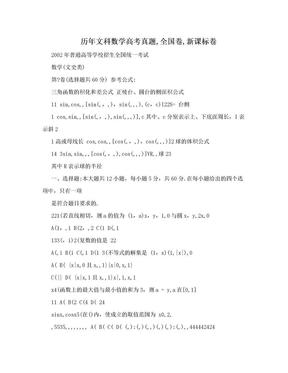 历年文科数学高考真题,全国卷,新课标卷.doc