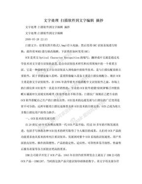 文字处理 扫描软件到文字编辑  摘抄.doc