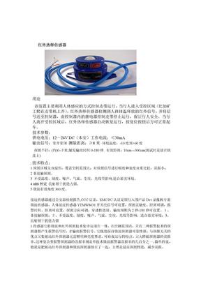 红外热释传感器 .doc