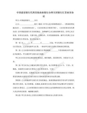 中国建设银行代理其他商业银行办理全国银行汇票业务协议.doc