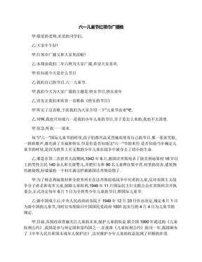 六一儿童节红领巾广播稿.docx