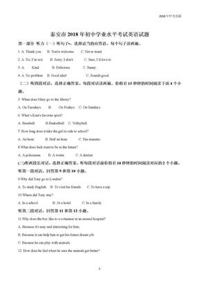 山东省泰安市2018年中考英语试题word版解析版.doc