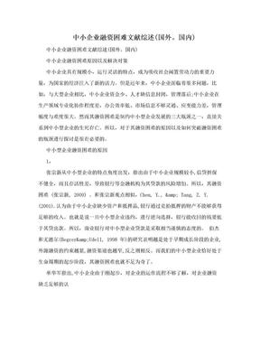 中小企业融资困难文献综述(国外。国内).doc