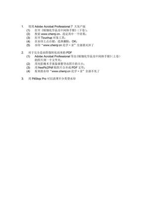 PDF文件水印去除方法小结.doc