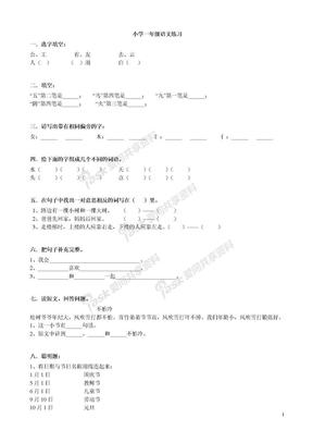 小学一年级语文练习.doc