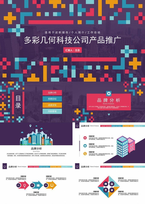 多彩几何科技互联网公司产品策划PPT 314.pptx