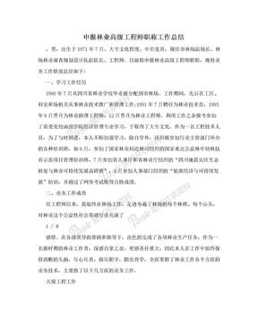 申报林业高级工程师职称工作总结.doc