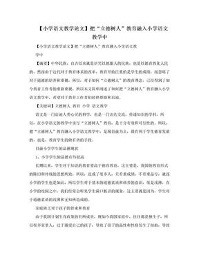 """【小学语文教学论文】把""""立德树人""""教育融入小学语文教学中.doc"""
