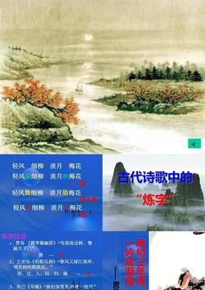 【恒心】高考冲刺复习-诗歌鉴赏(003)(炼字)【仅供参考】.ppt