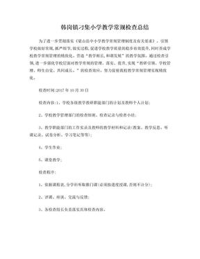 教学常规检查总结.doc