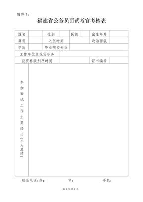 福建省公务员面试考官考核表