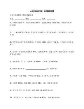 小学二年级数学上册应用题复习.docx