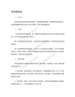 《中国人群骨质疏松症防治手册2013版》摘录.doc