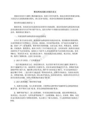 整治四风问题自查报告范文.docx