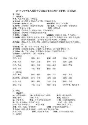 2019-2020年人教版小学语文五年级上册词语解释、近反义词.doc