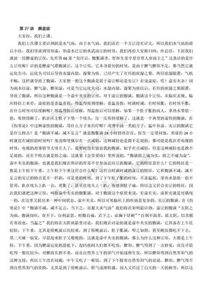 郝万山伤寒论 27讲 脾虚症.doc