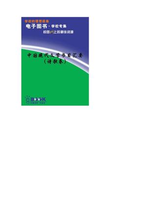 中国现代文学书目汇要诗歌卷.pdf