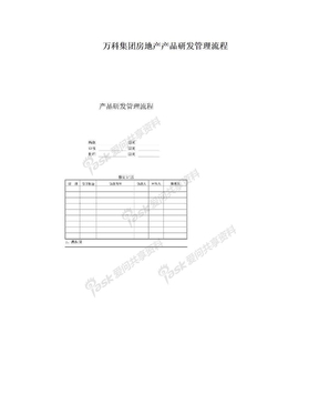 万科集团房地产产品研发管理流程.doc