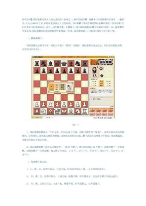 国际象棋规则.doc