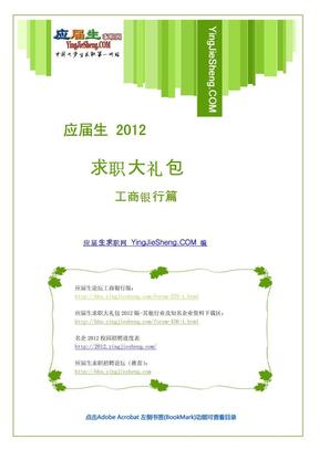 2012工商银行笔试.pdf