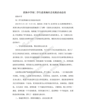 滨海中学初二学生赴基地社会实践活动总结.doc