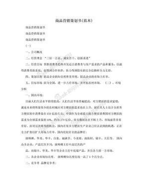 商品营销策划书(范本).doc