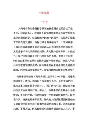 中医真传.pdf