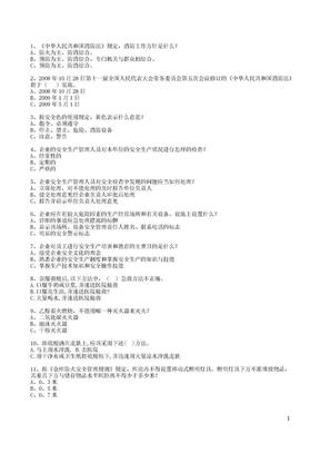 消防安全知识选择题(685题).docx