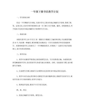 小学书法教学计划.doc