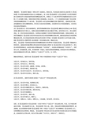 二十八星宿与山海经.doc