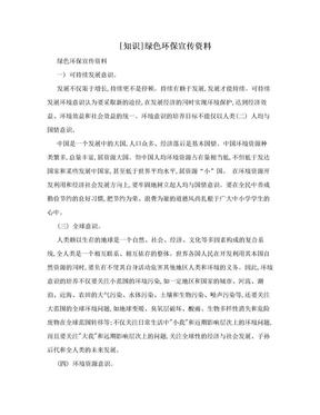 [知识]绿色环保宣传资料.doc