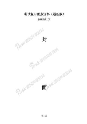 北京师范大学《简明中国教育史》考试复习重点.pdf