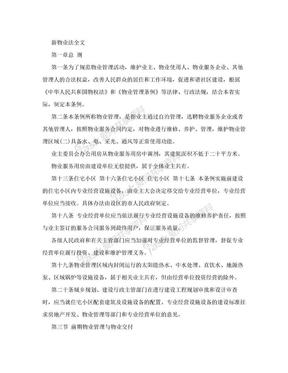 新物业法全文.doc