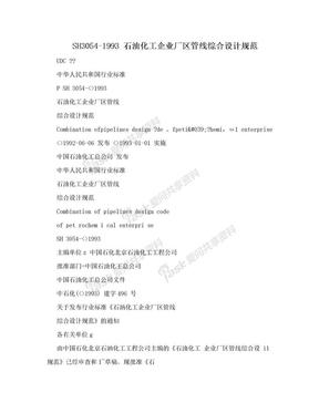 SH3054-1993 石油化工企业厂区管线综合设计规范.doc