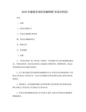 2016年最新劳动合同法.doc