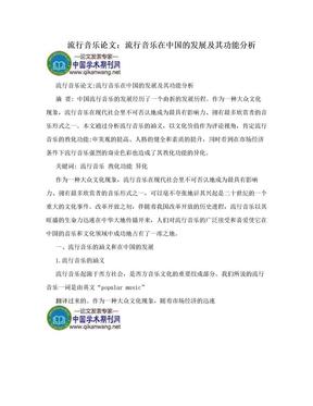 流行音乐论文:流行音乐在中国的发展及其功能分析.doc