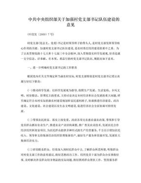 中共中央组织部关于加强村党支部书记队伍建设的意见中组发〔2009〕7号.doc
