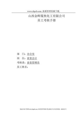 131食堂会计.doc