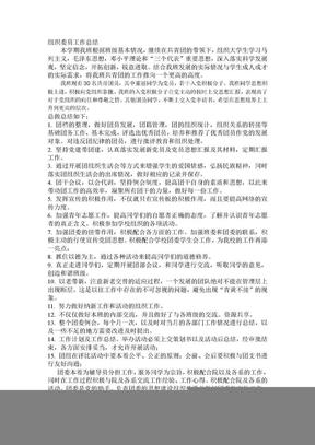 大学组织委员工作总结.doc