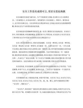 安全工作没有成绩可言,要居安思危地抓(2).doc