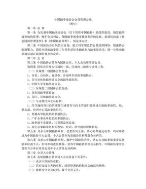 中国跆拳道协会会员管理办法.doc