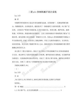 三菱plc控制机械手设计系统.doc