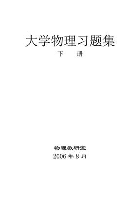 物理习题册.doc