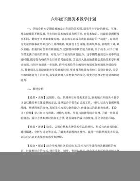 2015新浙美版六年级下册美术教案.doc