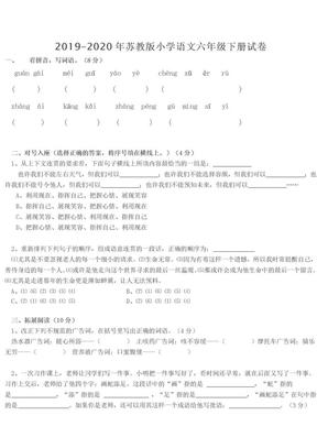 2019-2020年苏教版小学语文六年级下册试卷.doc