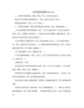 古代汉语词的本义.doc.doc