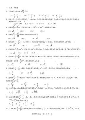 圆锥曲线综合练习.doc